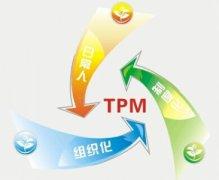 TPM为什么推行不下去?