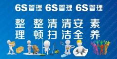 企业推行6S管理常见问题