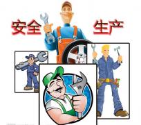 精益TPM--安全管理工作的十大定律