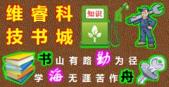 工业图书专营-维睿科技书城!!!