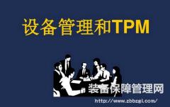 精益生产、TPM和六西格玛三者之间的联系