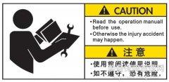 精益设备管理--设备安全使用要点