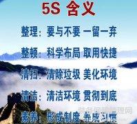 5S管理--仓库基础管理