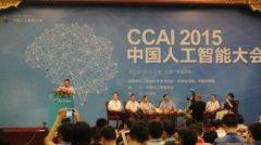中国对人工智能热潮还需冷思考