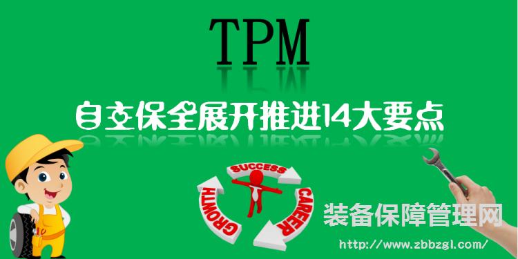 TPM自主保全展开推进成功的14大要点