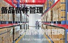 备件管理的重要地位及对经济效益和设备管理的影响