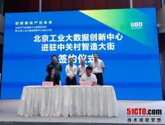 北京工业大数据创新中心成立