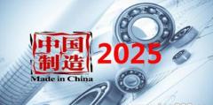 """《中国制造2025》五大工程""""施工图""""出炉"""