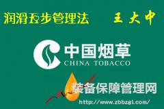 从烟草行业看润滑五步管理法实施必要性