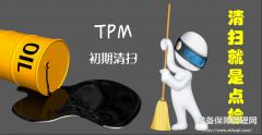 TPM初期清扫  清扫即是点检  推行方法的重点