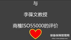 与李葆文教授商榷ISO55000的评价