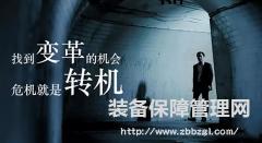 张孝桐-设备管家制  第四次工业革命 企业组织变革