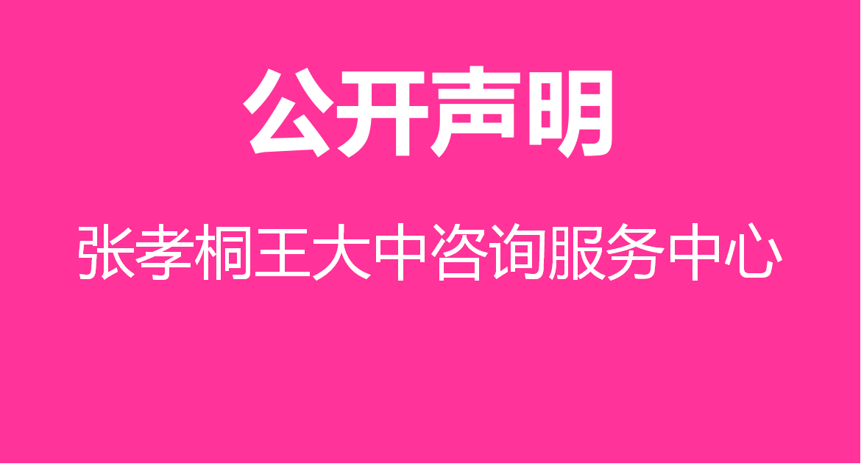 张孝桐 王大中咨询服务中心 公开声明