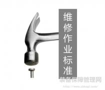 维修作业标准——设备管家