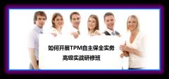 如何开展  TPM自主保全实务  高级实战研修班
