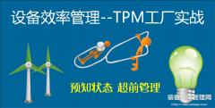 设备效率管理--TPM工厂实战
