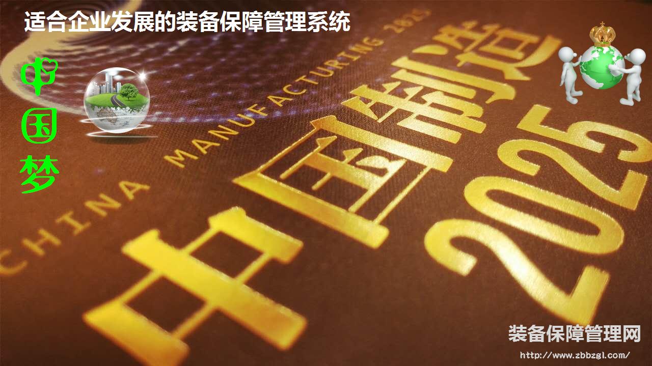 当今 适合企业发展的装备保障管理系统—张孝桐【专访】