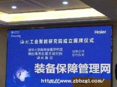 海尔工业智能研究院成立揭牌