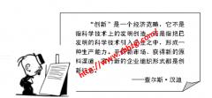 间接部门实施TPM - 事务间接部门的损失类型
