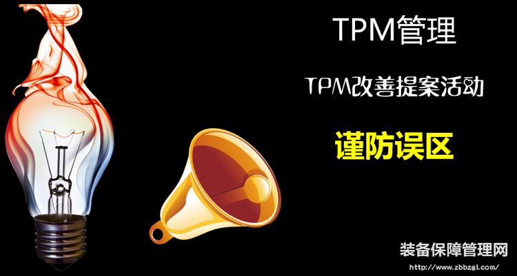 TPM管理 TPM改善提案活动谨防误区