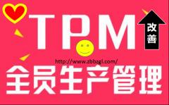 TPM管理 TPM改善如何绘制业务流程图