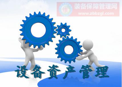 基于ISO55000和现代管理发展重新定义设备资产管理