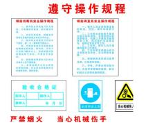 设备使用维护及操作规程