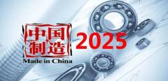 工业基础能力至关重要 中国向制造强国迈进