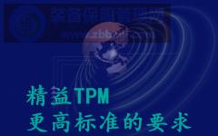 精益TPM更高标准的要求 - 全世界的的推广及影响