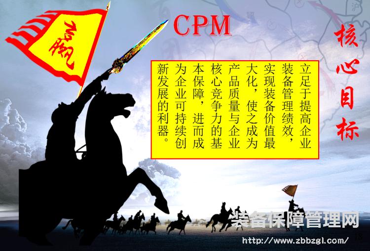 《CPM装备保障管理》条款解释