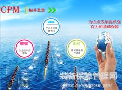 中国式设备管理——CPM(装备保障管理)的发展规划