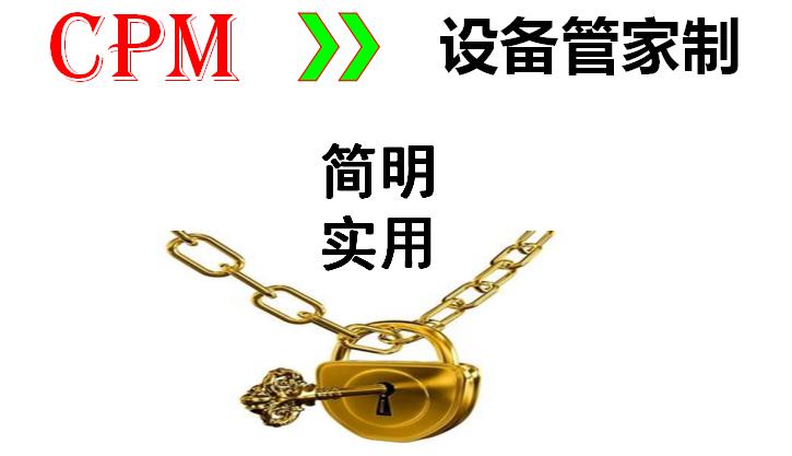 CPM装备保障管理与设备管家制