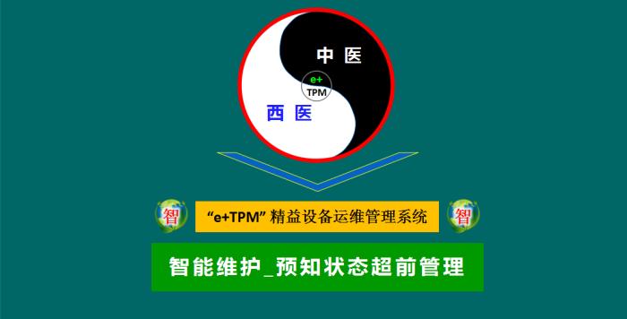 """e+TPM""精益设备运维管理系统"