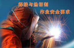 气焊气割设备使用安全技术