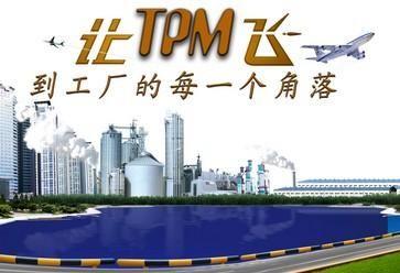 TPM管理知识集萃