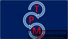 TPM推进工作的工作内容
