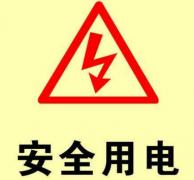 操作工日常安全用电基本知识
