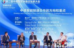 中德智能制造企业家大会召开 深化两国标准化合作