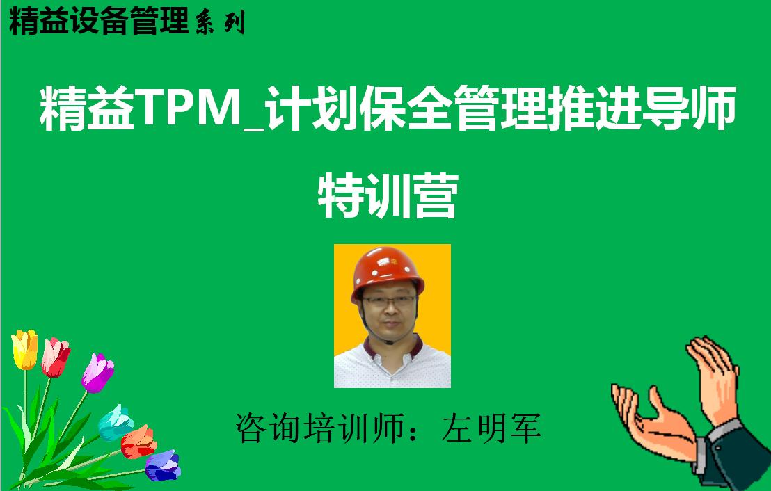 TPM应用效果及案例分析