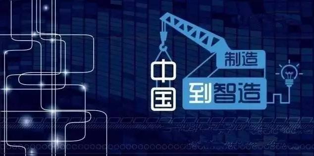 酷特智能和海尔集团的智能制造新型模式,如何复制到传统企业中?