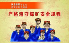 煤矿技术管理与安全生产