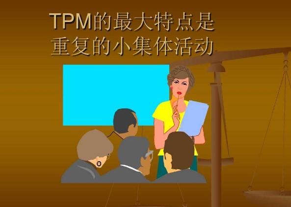 TPM活动的推进 - 导入准备 - 启动实施 - 总结提升【实例】