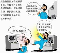 设备使用的规程及安全操作管理