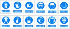安全标志牌的制作、选用使用要求