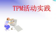 TPM计划保养的目的与主要活动