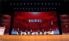 中国创业者峰会2018在北京大学举行