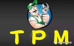 TPM与品质成本管理