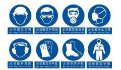 企业设备安全防护管理种类