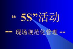 5S活动改善提案制度及奖励标准