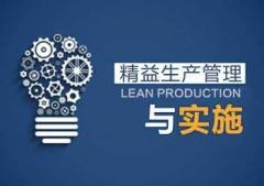 精益生产遵循的原则及生产特点